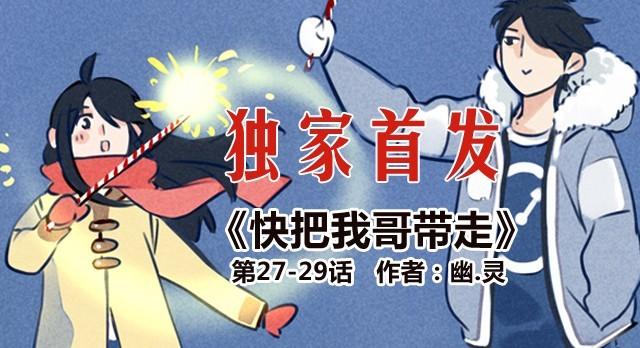 第15话 新春快乐!