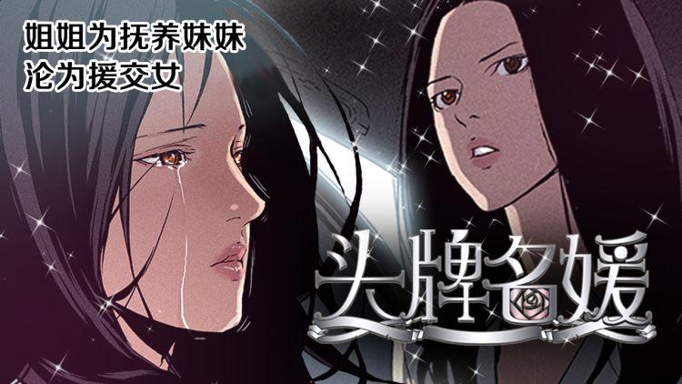第11话 神秘人真面目!