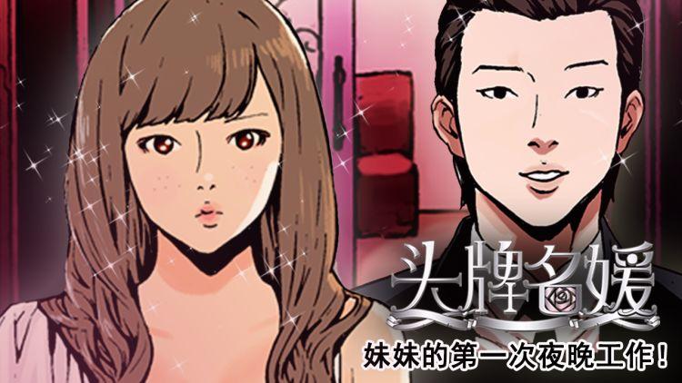 【第二季】第13话 妹妹踏上名媛之路!