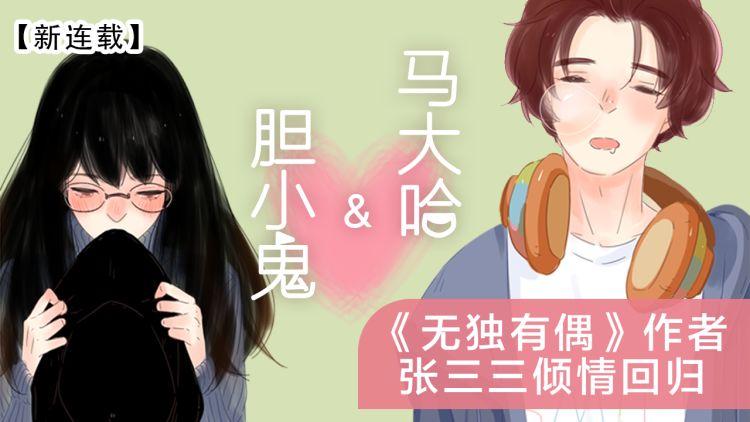 【系列1】第1话 暗恋的男生要做我男朋友!