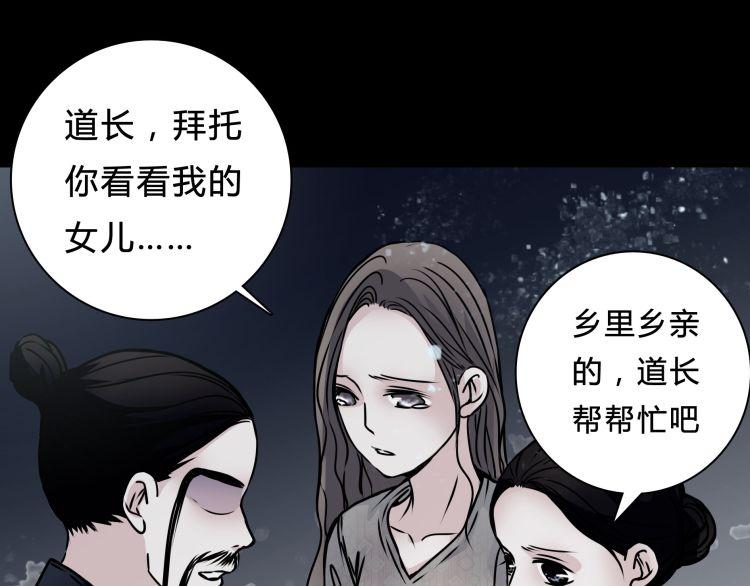 养小鬼_养小鬼在线看_养小鬼全集_养小鬼漫画版第7话 道长收小鬼_第7