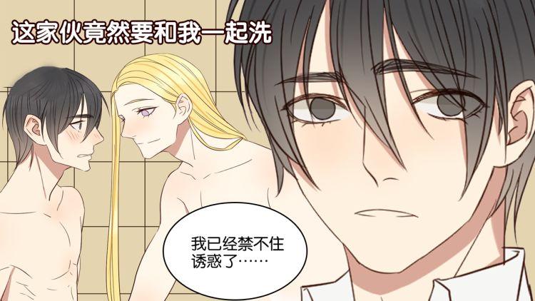 第50话 跟我一起洗澡?!