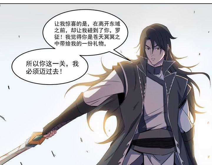 百炼成神漫画