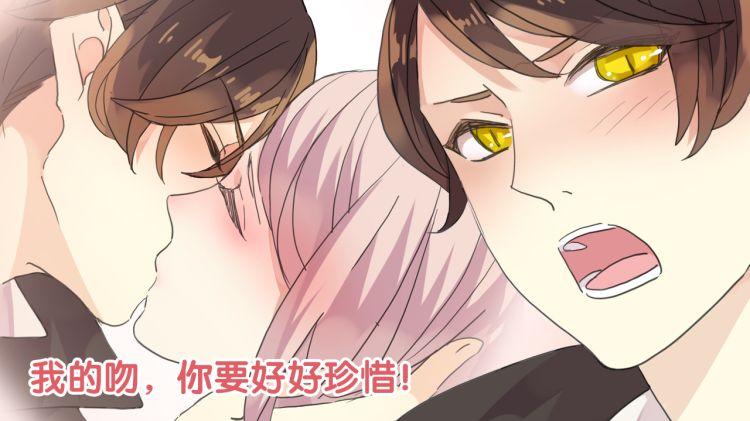 第18话 猝不及防的吻