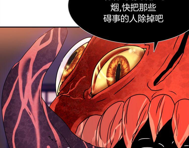 手绘红色恐怖头像
