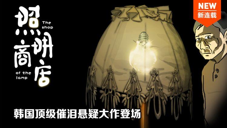 序章 每个人心里都有一盏灯